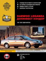 Daewoo Leganza / Донинвест Кондор (Дэу Леганза / Донинвест Кондор). Руководство по ремонту, инструкция по эксплуатации. Модели 1997-2002 годов выпуска, оборудованные бензиновыми двигателями.