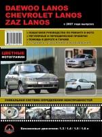 Daewoo Lanos / ZAZ Lanos / Chevrolet Lanos (Дэу Ланос / ЗАЗ Ланос / Шевроле Ланос). Руководство по ремонту в цветных фотографиях, инструкция по эксплуатации. Модели с 2007 года выпуска, оборудованные бензиновыми двигателями.