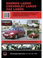 Daewoo Lanos / Chevrolet Lanos / ZAZ Lanos (Дэу Ланос / Шевроле Ланос / ЗАЗ Ланос). Руководство по ремонту в фотографиях, инструкция по эксплуатации. Модели с 2007 года выпуска, оборудованные бензиновыми двигателями.