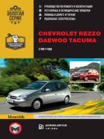Chevrolet Tacuma/ Rezzo / Daewoo Tacuma / Rezzo (Шевроле Такума/ Реззо / Дэу Такума / Реззо). Руководство по ремонту, инструкция по эксплуатации. Модели с 2001 года выпуска, оборудованные бензиновыми двигателями