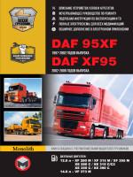 DAF 95XF / XF95 (ДАФ 95ХФ / ХФ95). Руководство по ремонту, инструкция по эксплуатации, каталог запасных частей. Модели с 1997 года выпуска. + документация в электронном приложении