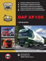 DAF XF105 (ДАФ ХФ105). Руководство по ремонту, инструкция по эксплуатации, каталог запасных частей, техническое обслуживание. Модели с 2006 года выпуска. + полная документация в электронном приложении
