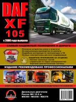 DAF XF105 (ДАФ ХФ105). Руководство по ремонту, инструкция по эксплуатации, каталог запасных частей, техническое обслуживание. Модели с 2006 года выпуска. + полная документация на CD диске