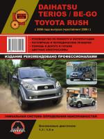 Daihatsu Terios / Be-go / Toyota Rush (Дайхатсу Териос/Би-го / Тойота Раш). Руководство по ремонту, инструкция по эксплуатации. Модели с 2006 года выпуска (рестайлинг 2009), оборудованные бензиновыми двигателями