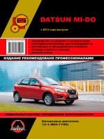 Datsun Mi-Do (Датсун Ми-До). Руководство по ремонту, инструкция по эксплуатации. Модели с 2014 года выпуска, оборудованные бензиновыми двигателями