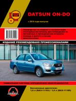 Datsun On-Do (Датсун Он-До). Руководство по ремонту, инструкция по эксплуатации. Модели с 2014 года выпуска, оборудованные бензиновыми двигателями