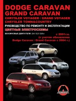 Dodge Caravan/Grand Caravan / Chrysler Voyager/Town&Country (Додж Караван/Гранд Караван/Крайслер Вояджер/ТаунКантри). Модели с 2001 года выпуска (+рестайлинг 2004 г.), оборудованные бензиновыми двигателями