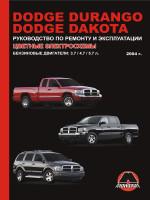 Dodge Durango / Dakota (Додж Дюранго / Дакота). Руководство по ремонту, инструкция по эксплуатации. Модели с 2004 года выпуска, оборудованные бензиновыми двигателями