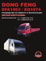 Dong Feng DFA 1063 / EQ 1074 (Донг Фенг Ди-Эф-Эй 1063 / И-Кью 1074). Руководство по ремонту, инструкция по эксплуатации. Модели, оборудованные дизельными двигателями