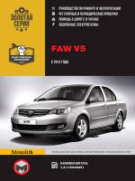 FAW V5 (ФАВ В5). Руководство по ремонту, инструкция по эксплуатации. Модели с 2012 года выпуска, оборудованные бензиновыми двигателями