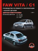 FAW Vita / FAW C1 (ФАВ Вита / ФАВ Ц1). Руководство по ремонту, инструкция по эксплуатации, каталог деталей. Модели с 2007 года выпуска, оборудованные бензиновыми двигателями
