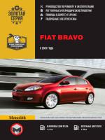 Fiat Bravo (Фиат Браво). Руководство по ремонту, инструкция по эксплуатации. Модели с 2007 года выпуска, оборудованные бензиновыми и дизельными двигателями.