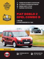 Fiat Doblo 2 / Opel Combo D (Фиат Добло 2 / Опель Комбо Д). Руководство по ремонту, инструкция по эксплуатации. Модели с 2009 года выпуска (с учетом обновления 2014), оборудованные бензиновыми и дизельными двигателями