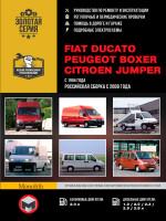 Fiat Ducato / Citroen Jumper / Peugeot Boxer (Фиат Дукато / Ситроен Джампер / Пежо Боксер). Руководство по ремонту, инструкция по эксплуатации. Модели с 1994 года выпуска, оборудованные бензиновыми и дизельными двигателями