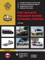 Fiat Ducato / Citroen Jumper / Peugeot Boxer (Фиат Дукато / Ситроен Джампер / Пежо Боксер). Руководство по ремонту, инструкция по эксплуатации. Модели с 2014 года выпуска, оборудованные дизельными двигателями
