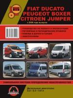 Fiat Ducato / Citroen Jumper / Peugeot Boxer (Фиат Дукато / Ситроен Джампер / Пежо Боксер). Руководство по ремонту, инструкция по эксплуатации. Модели с 2006 года выпуска, оборудованные дизельными двигателями