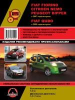 Fiat Fiorino / Qubo / Citroen Nemo / Peugeot Bipper (Фиат Фиорино/Кубо/Ситроен Немо/Пежо Биппер). Руководство по ремонту, инструкция по эксплуатации. Модели с 2007 года выпуска, оборудованные бензиновыми и дизельными двигателями