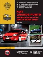 Fiat Grande Punto / Grande Punto Sport / Abarth Super Sport (Фиат Гранд Пунто / Гранд Пунто Спорт / Абарт Супер Спорт). Руководство по ремонту, инструкция по эксплуатации. Модели с 2005 года выпуска, оборудованные бензиновыми и дизельными двигателями