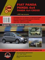 Fiat Panda/Panda 4х4/Panda 4х4 Cross (Фиат Панда/Панда 4х4/Панда 4х4 Кросс). Руководство по ремонту, инструкция по эксплуатации. Модели с 2003 года выпуска, оборудованные бензиновыми и дизельными двигателями