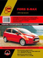 Ford B-Max (Форд Б-Макс). Руководство по ремонту, инструкция по эксплуатации. Модели с 2012 года выпуска, оборудованные бензиновыми и дизельными двигателями