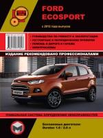 Ford Ecosport (Форд Экоспорт). Руководство по ремонту, инструкция по эксплуатации. Модели с 2012 года выпуска, оборудованные бензиновыми и дизельными двигателями