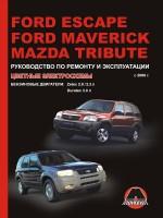 Ford Escape / Maverick / Mazda Tribute (Форд Эскейп / Маверик / Мазда Трибьют). Руководство по ремонту, инструкция по эксплуатации. Модели с 2000 года выпуска, оборудованные бензиновыми двигателями