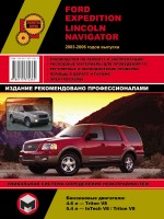 Руководство по ремонту и эксплуатации Ford Expedition / Linkoln Navigator