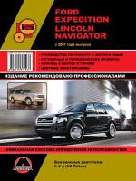 Ford Expedition / Lincoln Navigator (Форд Экспедишн / Линкольн Навигатор). Руководство по ремонту, инструкция по эксплуатации. Модели с 2007 года выпуска, оборудованные бензиновыми двигателями