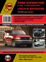 Руководство по ремонту и эксплуатации Ford Expedition / Ford F-150