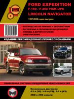 Ford Expedition / F-150 / F-250 Pick-Ups / Lincoln Navigator (Форд Экспедишин / Ф-150 / Ф-250 Пик-Апс / Линкольн Навигатор). Руководство по ремонту, инструкция по эксплуатации. Модели с 1997 по 2002 год выпуска, оборудованные бензиновыми двигателями