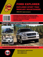 Руководство по ремонту и эксплуатации Ford Explorer / Explorer Sport Trac / Mercury Mountaineer