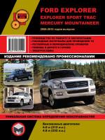 Ford Explorer / Explorer Sport Trac / Mercury Mountaineer (Форд Эксплорер / Эксплорер Спорт Трек / Меркури Маунтайнер). Руководство по ремонту, инструкция по эксплуатации. Модели с 2006 по 2010 год выпуска, оборудованные бензиновыми двигателями