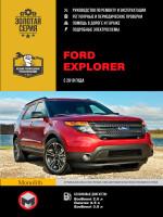 Ford Explorer (Форд Эксплорер). Руководство по ремонту, инструкция по эксплуатации. Модели с 2010 года выпуска, оборудованные бензиновыми двигателями