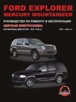 Ford Explorer / Mercury Mountaineer (Форд Эксплорер / Меркури Маунтайнер). Руководство по ремонту, инструкция по эксплуатации. Модели с 2001 по 2005 год выпуска, оборудованные бензиновыми двигателями