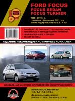 Ford Focus / Focus Sedan / Focus Turnier (Форд Фокус / Фокус Седан / Фокус Турнир). Руководство по ремонту, инструкция по эксплуатации. Модели с 1998 по 2005 год выпуска (+обновление 2001 г.), оборудованные бензиновыми и дизельными двигателями