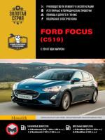 Ford Focus (Форд Фокус). Руководство по ремонту, инструкция по эксплуатации. Модели с 2018 года выпуска, оборудованные бензиновыми и дизельными двигателями