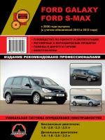 Ford Galaxy / S-Max (Форд Галакси / С-Макс). Руководство по ремонту, инструкция по эксплуатации. Модели с 2006 года выпуска (+обновление 2010г. и 2012г.), оборудованные бензиновыми и дизельными двигателями