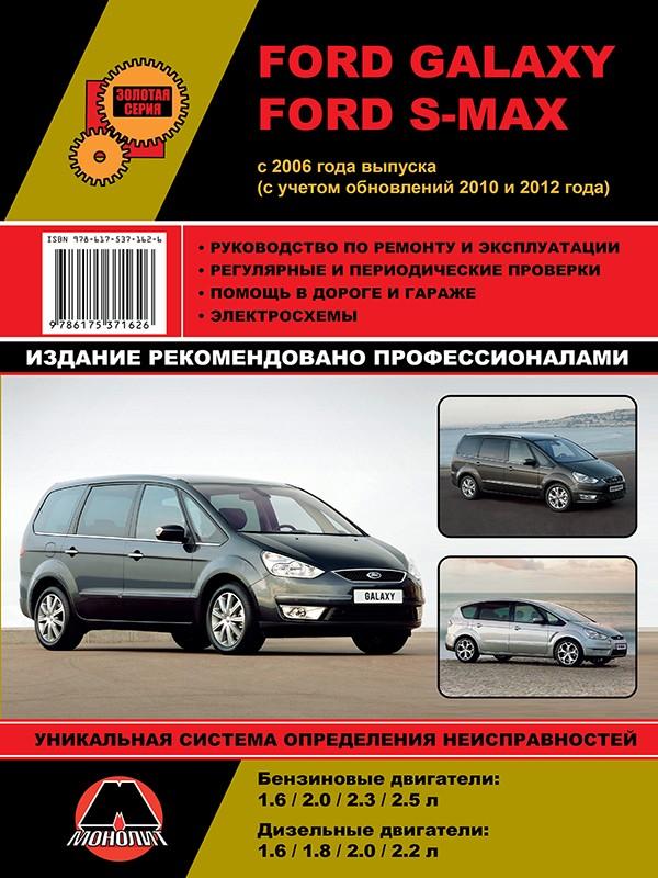 Ford Mondeo Инструкция Ремонту