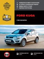 Ford Kuga (Форд Куга). Руководство по ремонту, инструкция по эксплуатации. Модели с 2008 года выпуска, оборудованные бензиновыми и дизельными двигателями