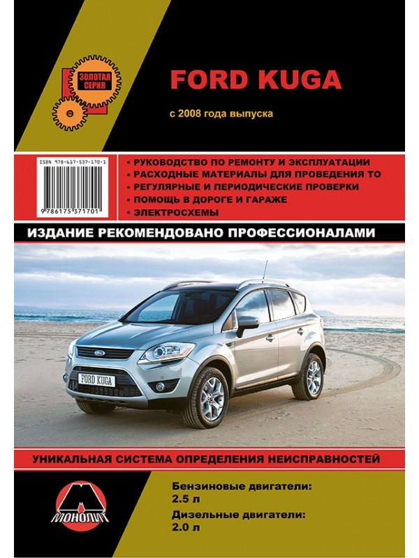 Руководство По Ремонту И Эксплуатации Форд Куга 2015