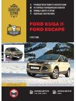 Ford Kuga 2 / Escape (Форд Куга 2 / Эскейп). Руководство по ремонту, инструкция по эксплуатации. Модели с 2012 года выпуска, оборудованные бензиновыми и дизельными двигателями