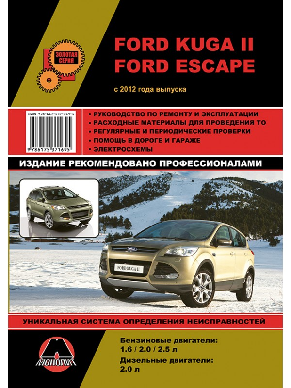форд куга инструкция по эксплуатации 2013 2.0