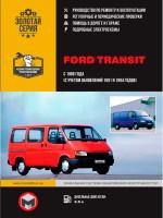 Ford Transit (Форд Транзит). Руководство по ремонту, инструкция по эксплуатации. Модели с 1986 года выпуска (обновления 1991 и 1994), оборудованные дизельными двигателями