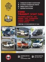 Ford Transit / Tourneo / Kombi / Van / Supervan / Cargo / Cargo Van / Cargo Space (Форд Транзит / Турнео / Комби / Ван / Суперван / Карго / Карго Ван / Карго Спейс). Руководство по ремонту, инструкция по эксплуатации. Модели с 2006 года выпуска