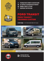 Руководство по ремонту и эксплуатации Ford Transit / Ford Tourneo Custom