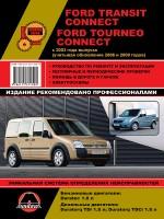 Ford Transit Connect / Tourneo Connect (Форд Транзит Коннект / Турнео Коннект). Руководство по ремонту, инструкция по эксплуатации. Модели с 2003 года выпуска (+обновления 2006 и 2009 гг.), оборудованные бензиновыми и дизельными двигателями