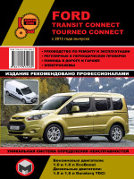 Руководство по ремонту Ford Transit Connect / Tourneo Connect с 2013 года