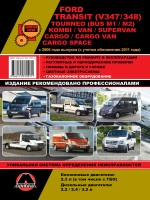 Ford Transit / Tourneo / Kombi / Van / Supervan / Cargo / Cargo Van / Cargo Space (Форд Транзит / Турнео / Комби / Ван / Суперван / Карго / Карго Ван / Карго Спейс). Руководство по ремонту, инструкция по эксплуатации. Модели с 2006 года выпуска.