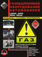 Руководство по настройке газовых систем четвертого поколения автомобилей Lanos / Aveo / Sens / Nexia