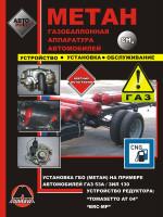 Газобаллонное оборудование автомобиля. Руководство по установке ГБО на примере ГАЗ 53А / ЗИЛ 130 в цветных фотографиях, инструкция по обслуживанию ГБО, устройство ГБО.